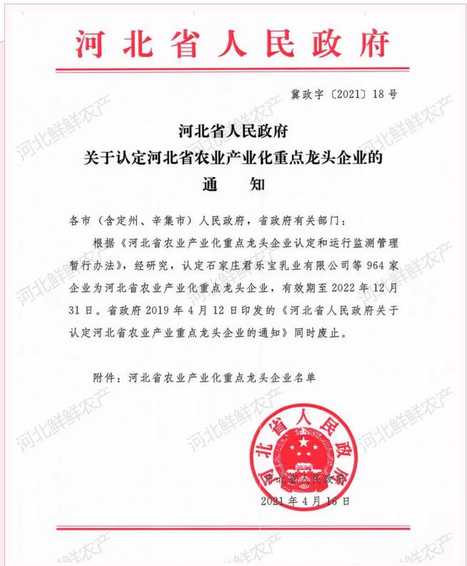 河北省龙头企业1